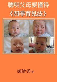 聰明父母要懂得四季育兒法