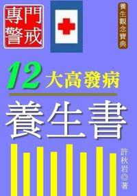 專門警戒12大高發病養生書