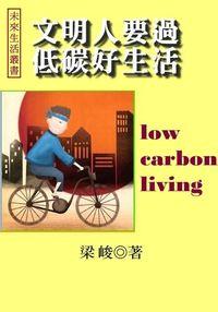 文明人要過低碳好生活
