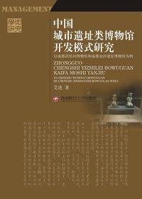 中國城市遺址類博物館開發模式研究:以成都武侯祠博物館和成都金沙遺址博物館為例