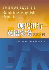 現代銀行英語實務