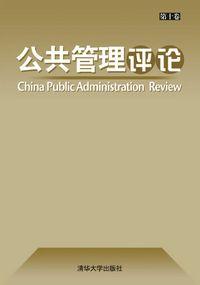 公共管理評論. 第十卷