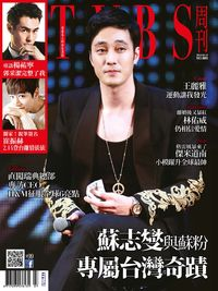 TVBS周刊 2015/02/12 [第883期]:蘇志燮與蘇粉 專屬台灣奇蹟
