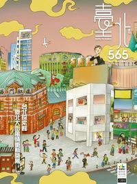 臺北畫刊 [第565期]:台北探索館 臺北大街風情重新開幕