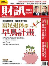 財訊雙週刊 [第470期]:富足退休的早鳥計畫