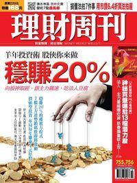 理財周刊 2015/02/13 [第755-756期]:羊年投資術 股俠你來做 穩賺20%