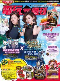 電玩双週刊 2015/02/14 [第158-159期]:白貓Project X 問答RPG 魔法使與黑貓維茲