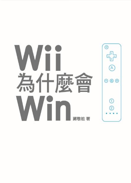 Wii贏的策略:Wii為什麼會Win