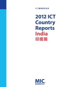 2012 ICT country reports, 印度篇