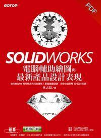 SolidWorks 電腦輔助繪圖與最新產品設計表現