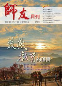 師友月刊 [第572期]:美感教育的落實