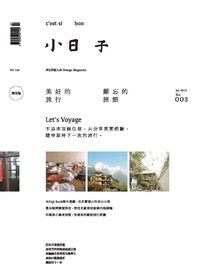 小日子享生活誌 [第3期]:美好的旅行 難忘的旅店