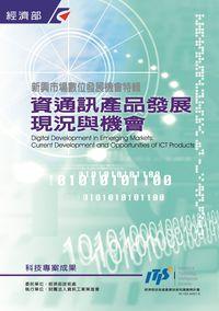 新興市場數位發展機會特輯:資通訊產品發展現況與機會
