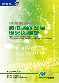 新興市場數位發展機會特輯:數位通路發展現況與機會