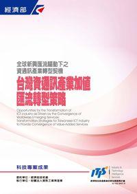 全球新興匯流驅動下之資通訊產業轉型契機:台灣資通訊產業加值匯流轉型策略