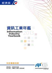 資訊工業年鑑. 2013
