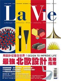La Vie [第130期]:最強 北歐設計風格指南