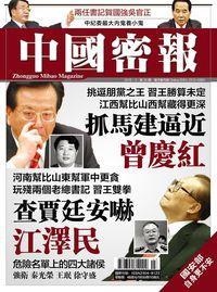 中國密報 [總第30期]:抓馬建逼近曾慶紅
