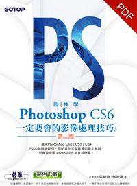 跟我學Photoshop CS6一定要會的影像處理技巧