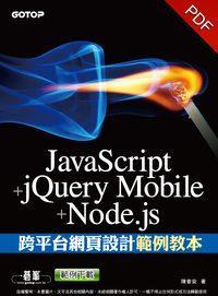 JavaScript+jQuery Mobile+Node.js跨平台網頁設計範例教本