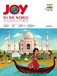 Joy to the World佳音英語世界雜誌 [第183期] [有聲書]:侯麗節
