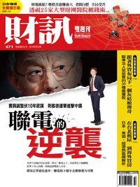 財訊雙週刊 [第471期]:聯電的逆襲