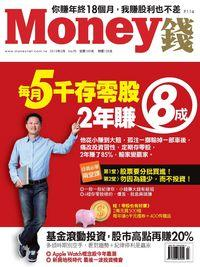 Money錢 [第90期]:每月5千存零股 2年賺8成
