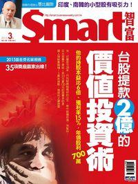 Smart智富月刊 [第199期]:台股提款2億的價值投資術