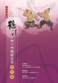 國際鶴法(拳)學術硏討會論文集. (2009)
