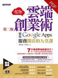 雲端創業術:使用Google Apps服務開店的九堂課