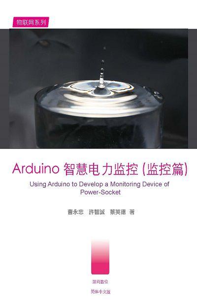 Arduino智慧電力監控(監控篇)