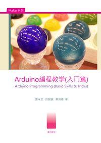 Arduino編程教學(入門篇)