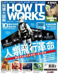 How it works知識大圖解 [2015年03月號] [ISSUE 06]:人類飛行革命