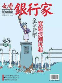 台灣銀行家 [第63期]:全球貨幣 寬鬆浪潮再起