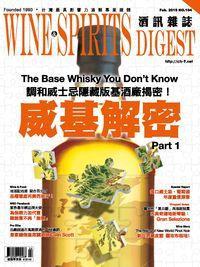 酒訊雜誌 [第104期]:威基解密