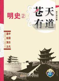 中國歷代通俗演義.明史. 2, 蒼天有道