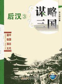 中國歷代通俗演義.後漢. 3, 謀略三國