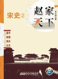 中國歷代通俗演義.宋史. 2, 趙家天下