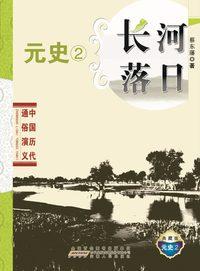 中國歷代通俗演義.元史. 2, 長河落日
