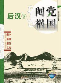 中國歷代通俗演義.後漢. 2, 閹黨禍國