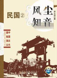 中國歷代通俗演義.民國. 2, 風塵知音