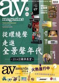 AV Magazine 2015/01/02 [issue 610]:從環繞聲走進全景聲年代