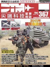 尖端科技軍事雜誌 [第367期]:2015年國軍春節巡弋