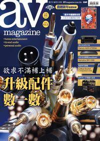 AV Magazine 2015/02/13 [issue 613]:欲求不滿補上補 升級配件數一數