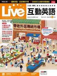 Live互動英語 [第167期] [有聲書]:帶老外逛傳統市場