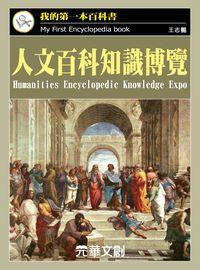 人文百科知識博覽