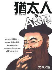 猶太人的A智慧