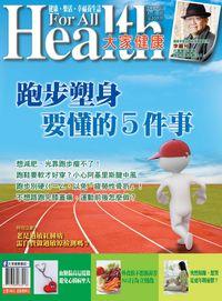 大家健康雜誌 [第335期]:跑步塑身,要懂的5件事