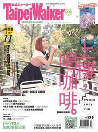 Taipei Walker [第215期]:上樓喝咖啡