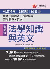 司法法學知識與英文(包括中華民國憲法、法學緒論與英文)
